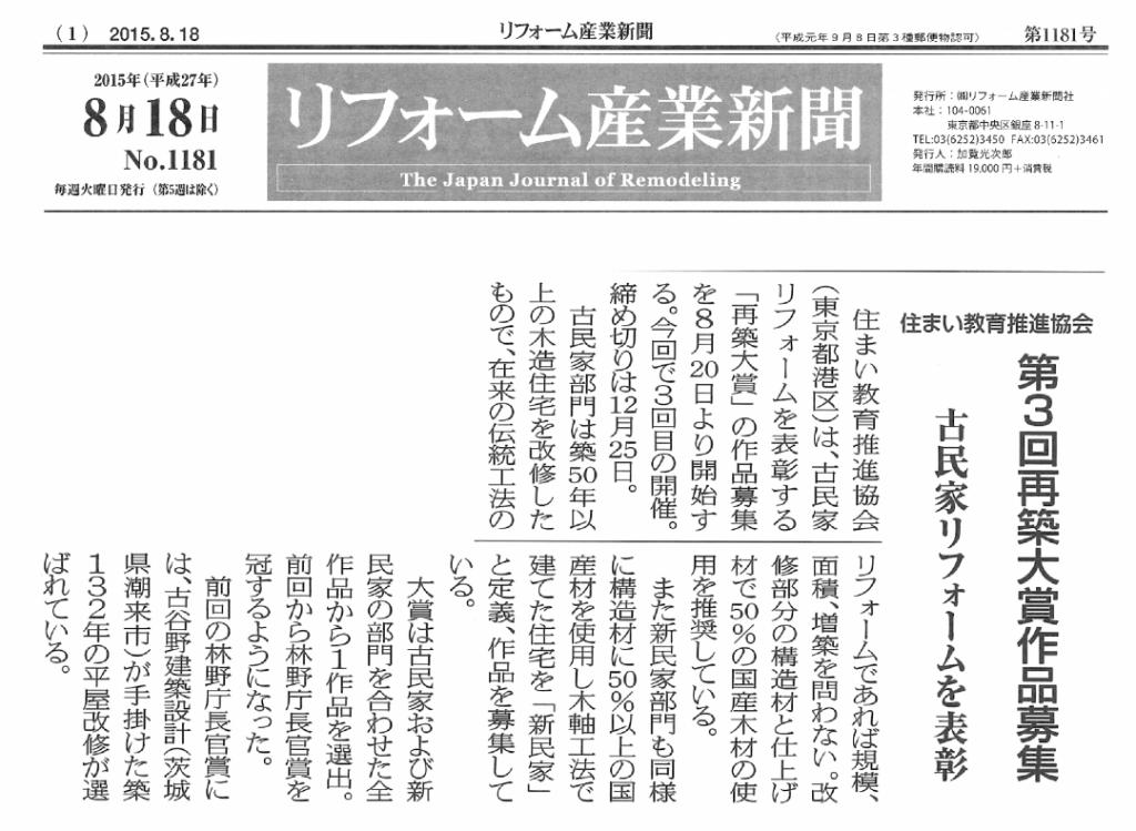 20150818saichiku_view
