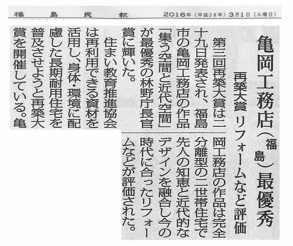 20160223fukushima