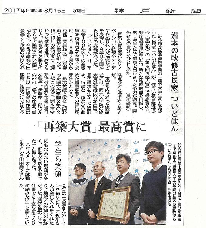 170315神戸新聞