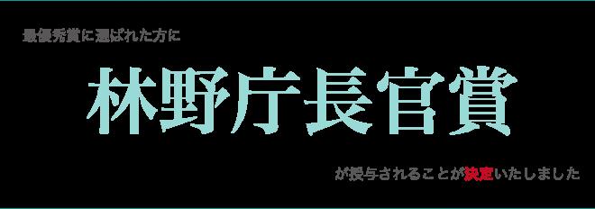 林野庁長官賞