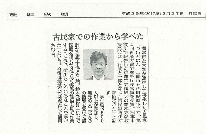 170227産経新聞