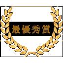 saichikutaisyo