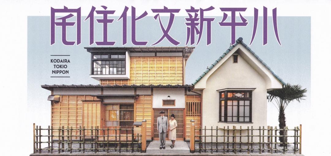 小平新文化住宅